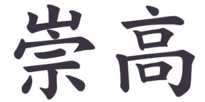 Japanese Word for Sublimity