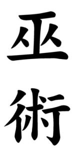 Japanese Word for Witchcraft
