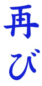 Japanese Word for Again