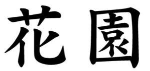 Japanese Word for Flower Garden