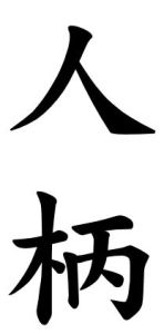 Japanese Word for Personality