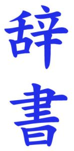Japanese Word for Dictionary