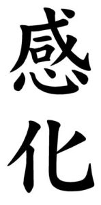 Japanese Word for Influence