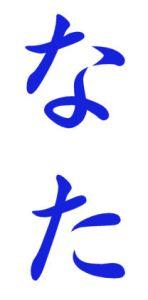 Japanese Word for Hatchet