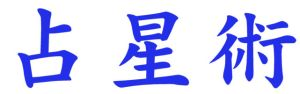 Japanese Word for Astrology
