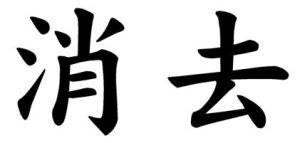 Japanese Word for Elimination