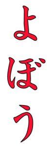 Japanese Word for Prevention