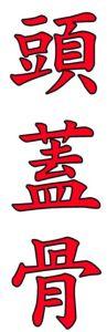 Japanese Word for Skull