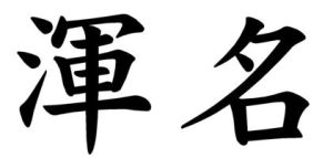 Japanese Word for Nickname