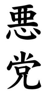 Japanese Word for Villain