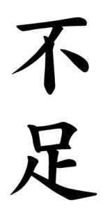 Japanese Word for Lack