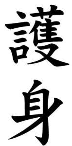 Japanese Word for Self-Defense
