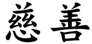 Japanese Word for Charity