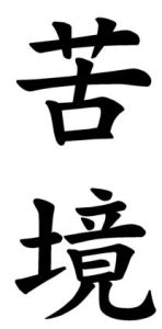 Japanese Word for Difficult Situation