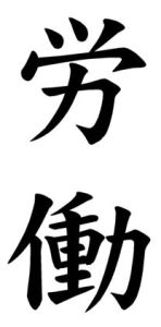 Japanese Word for Labor
