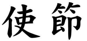 Japanese Word for Envoy
