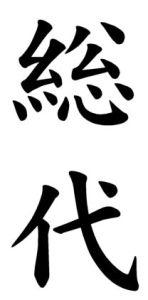Japanese Word for Representative