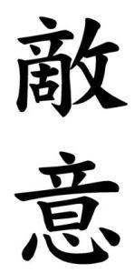 Japanese Word for Hostility