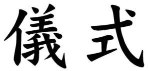 Japanese Word for Rite