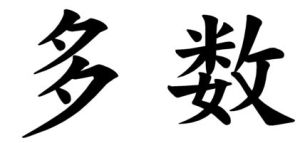 Japanese Word for Mass