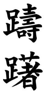 Japanese Word for Hesitation
