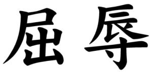 Japanese Word for Humiliation