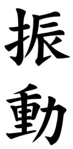 Japanese Word for Vibration