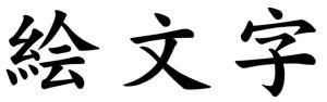 Japanese Word for Emoji