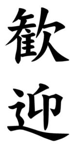 Japanese Word for Welcome