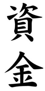 Japanese Word for Fund