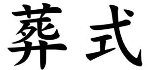 Japanese Word for Funeral