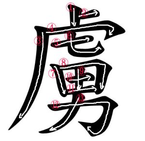 Japanese Word for Captive