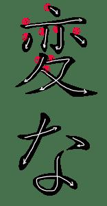 Japanese Word for Weird