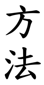 Japanese Word for Way