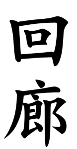 Japanese Word for Gallery