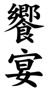 Japanese Word for Feast