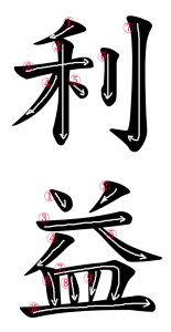 Japanese Word for Gain