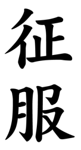 Japanese Word for Overthrow