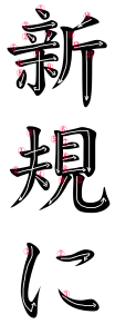 Japanese Word for Anew