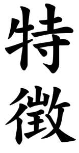 Japanese Word for Feature