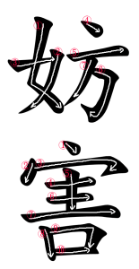 Japanese Word for Obstruction