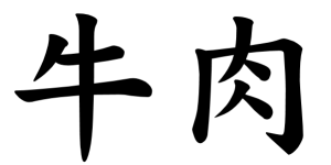 Japanese Word for Beef