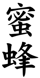 Japanese Word for Honey Bee