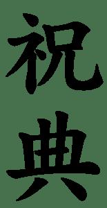 Japanese Word for Celebration