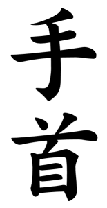 Japanese Word for Wrist