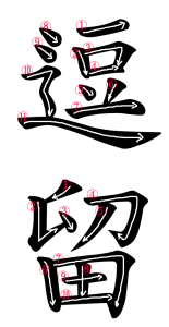 Japanese Word for Stay