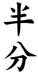 Japanese Word for Half