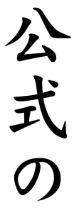 Japanese Word for Official