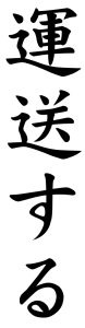 Japanese Word for Transport
