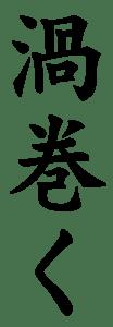 Japanese Word for Seethe